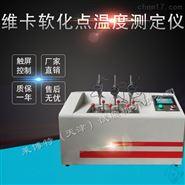 热变形温度维卡软化点测定仪 智能化控制