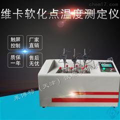 LBT-44熱變形溫度維卡軟化點測定儀 智能化控製