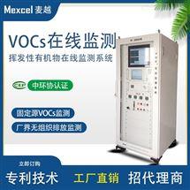 M-3000S固定污染源vocs在线监测系统厂家