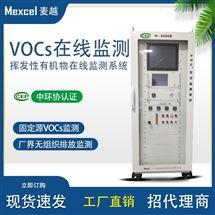 M-3000S挥发性有机物VOCs在线监测系统生产厂家