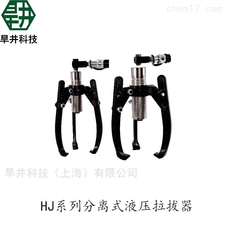 分离式液压拉拔器