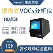 便携式vocs检测仪FID 招代理商