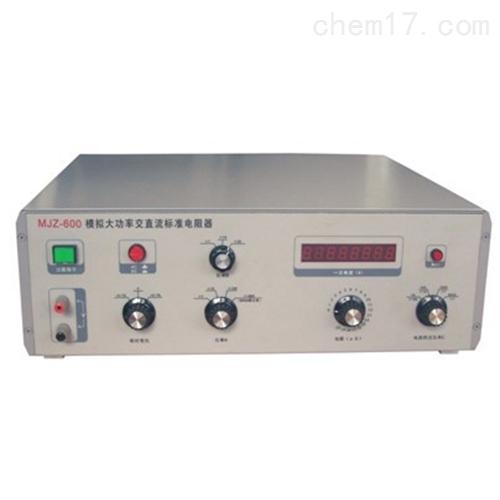 MJZ-600模拟大功率交直流标准电阻器