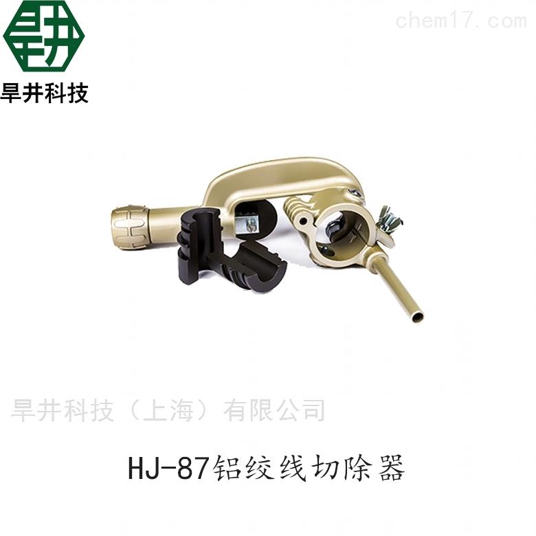 铝绞线切除器