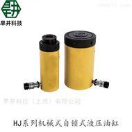 HJ系列机械式自锁式液压油缸