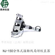 HJ-150分体式接触线局部校直器