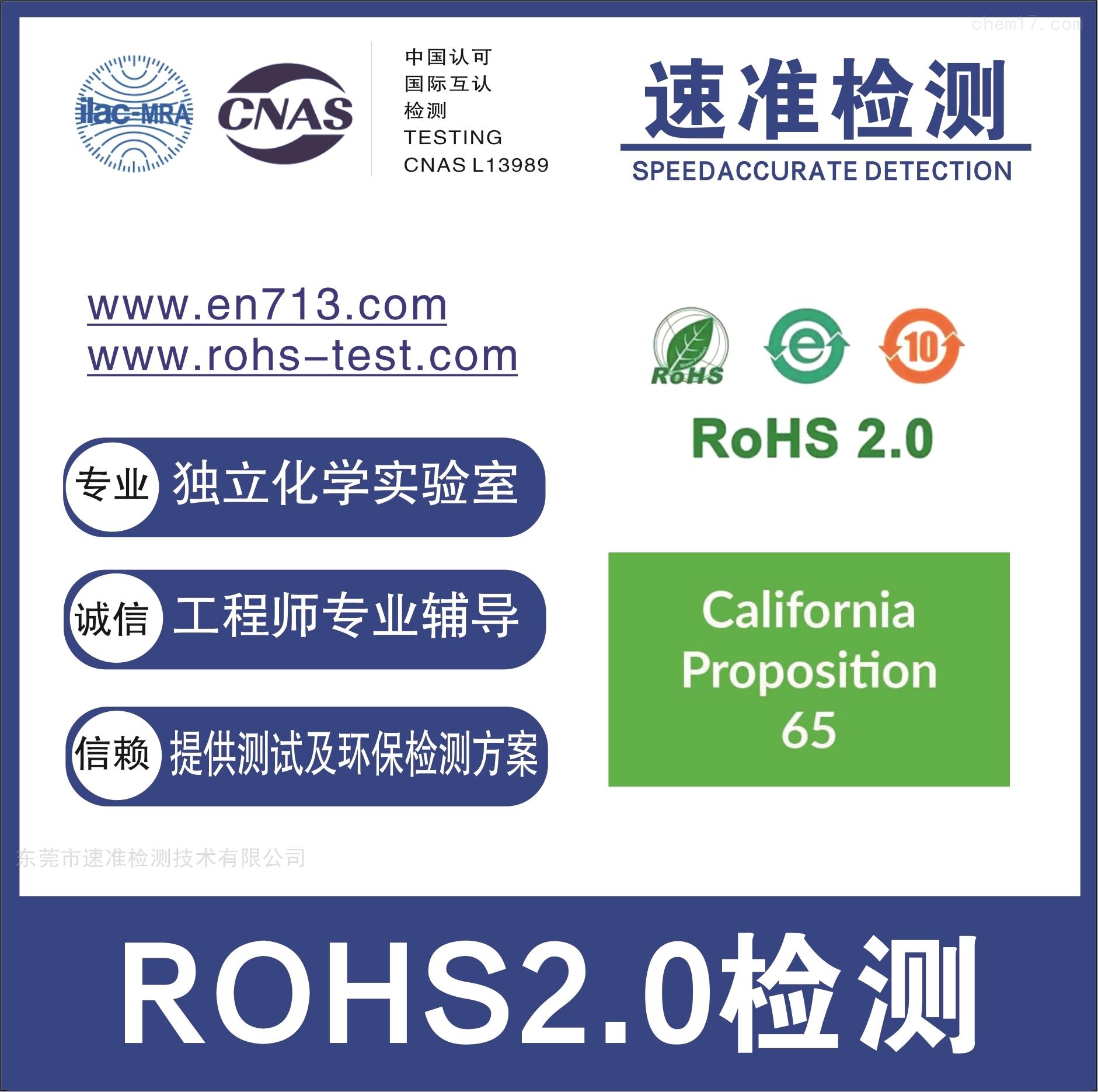 要多少钱做一从ROHS2.0测试报告