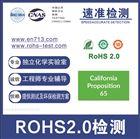rohs2.0十项检测