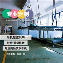 XUD东莞五金通用精密环保隧道炉生产厂家现部