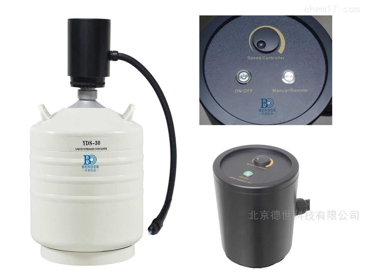 BD-50B自動液氮泵補液套裝