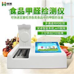 HM-Q12食品甲醛含量检测仪