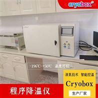 Cryobox®程序冷凍儀