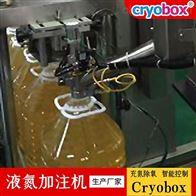 cryobox-300無菌型液氮加注機