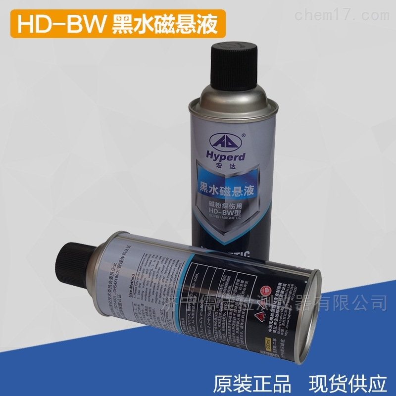 宏达HD-BO黑油磁悬液黑水 磁粉探伤