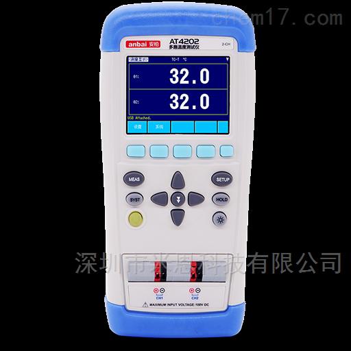 安柏anbai AT4202手持多路温度记录仪