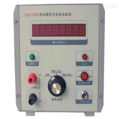 DLB-1000型高精度交直流电流表(LED显示)