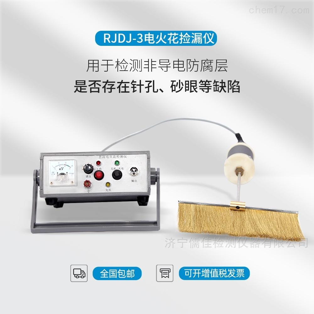 电火花检测仪防腐层搪瓷玻璃钢高精度检漏仪