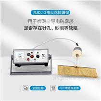 RJDJ-3防腐层搪瓷玻璃钢高精度检漏仪