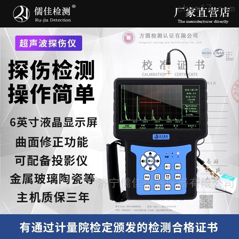 超声波探伤仪的使用说明