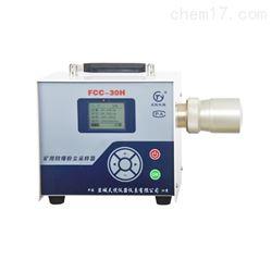 FCC-30H 防爆型恒流粉尘采样器