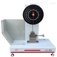 XJU半自动摆锤冲击试验机