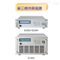 Model 61500系列交流電源供應器