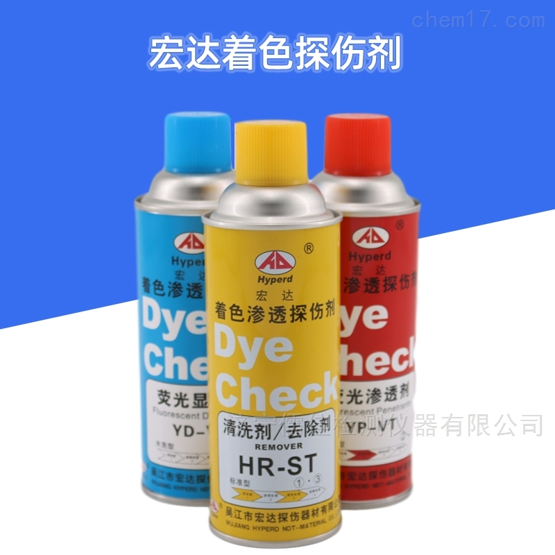 H-ST吴江宏达着色渗透探伤剂