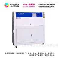 PPR管耐候老化實驗箱