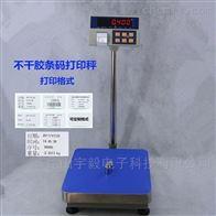 ACX传统经典型计重台秤