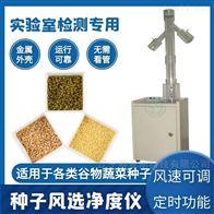 种子风选净度检测仪SCFY-II