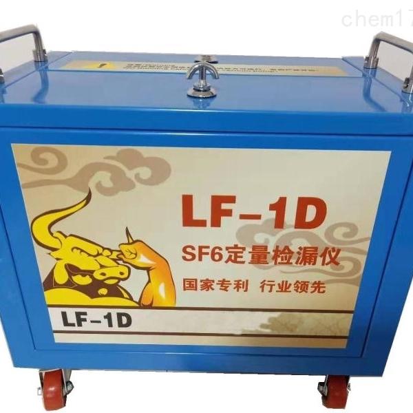LF-1D+定量檢漏儀