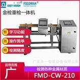 重量金属一起检测 重量检测机 食品重量称重