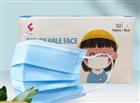 T/GDMDMA 0005-2020一次性使用儿童口罩