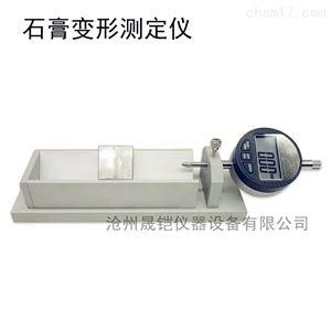 高强度石膏变形测定仪