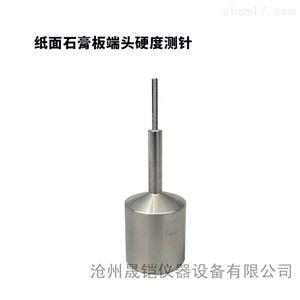 纸面石膏板端头硬度测针