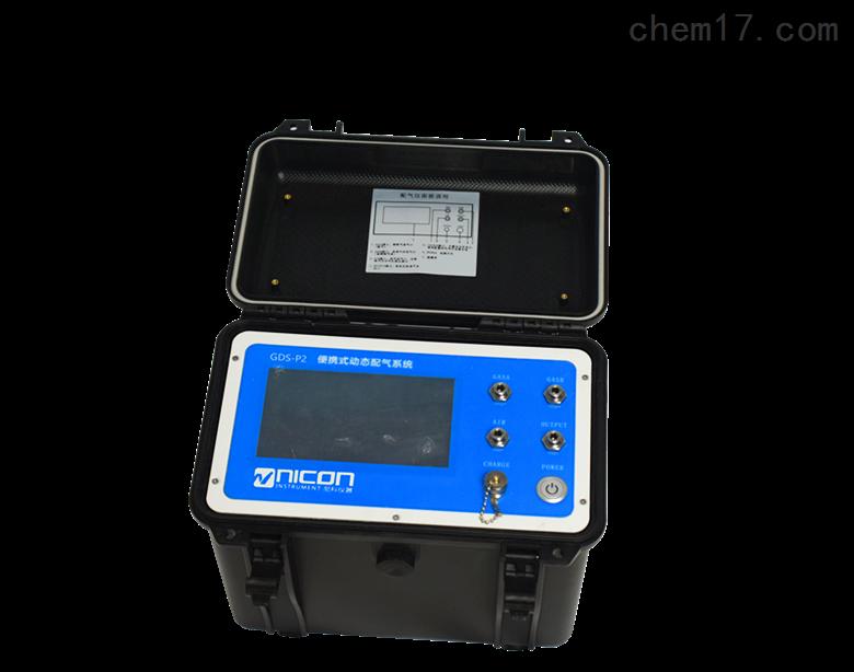便携式动态配气系统(气体稀释仪)