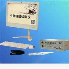 吉林海恩达中医经络检测仪JK-02 A型