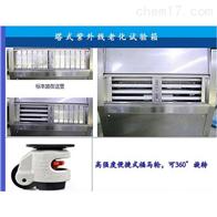 山西省晋中市塔式紫外线老化试验箱资讯