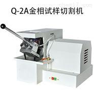 金相试样切割机Q-2A