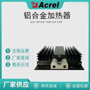 ALW-70W铝合金加热器 配合温湿度控制器用