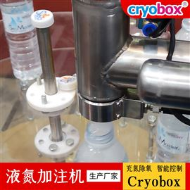 矿泉水液氮加注机