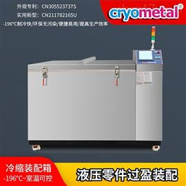 cryometal-655發動機冷凍裝配
