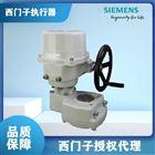 上海SQL361B150-D西门子蝶阀执行器