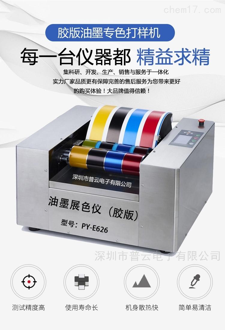 印刷油墨展色仪PY-E626实验室油墨打样仪Ink Proofer胶版印刷专色打样机
