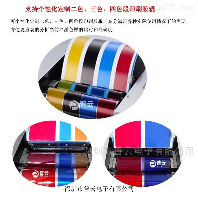 印刷油墨展色仪二三四色可选择PY-E626实验室油墨打样仪Ink Proofer胶版印刷专色打样机
