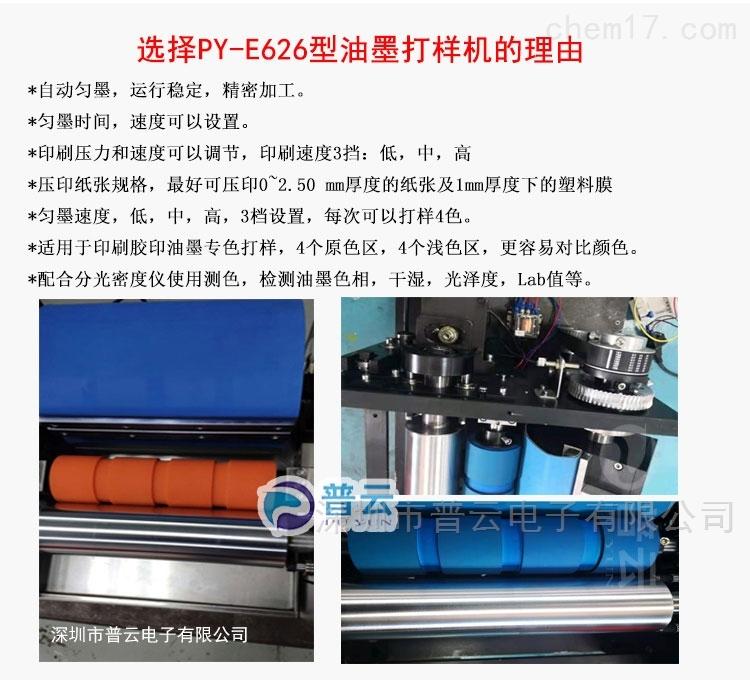 油墨展色仪 凸版胶版印刷专色打样机选择PY-E626深圳普云的理由