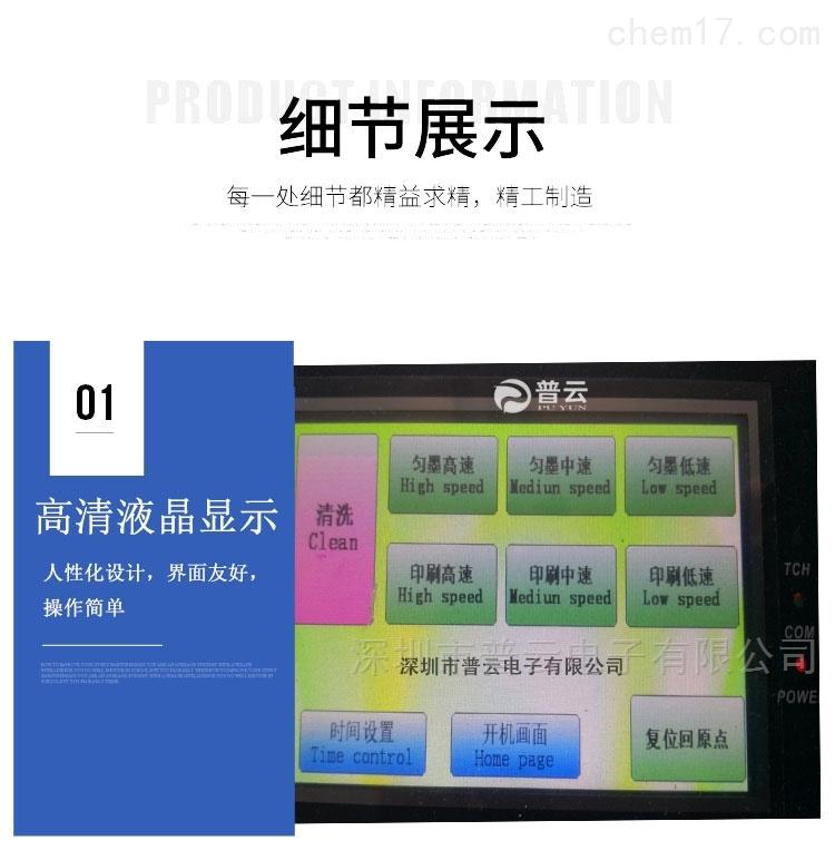 印刷打样机PY-E626油墨涂料展色仪 触摸屏显示