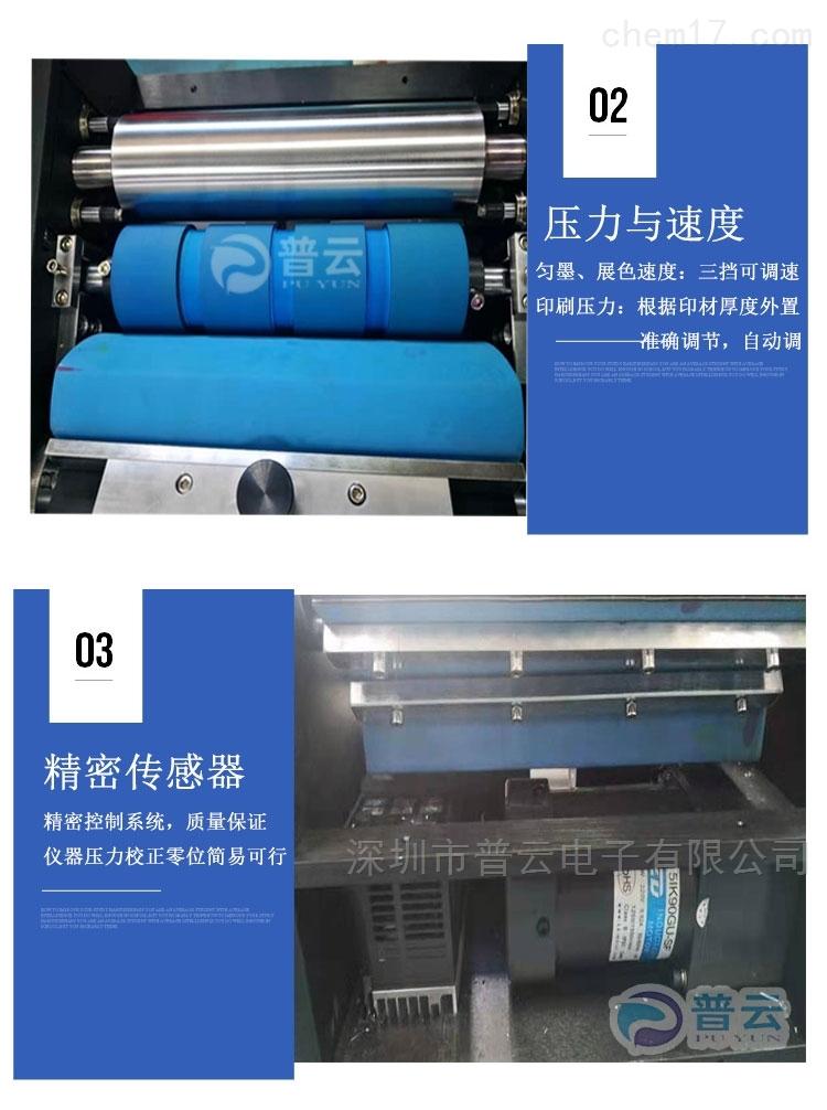 印刷打样机PY-E626油墨涂料展色仪 自动匀墨 展色速度可调