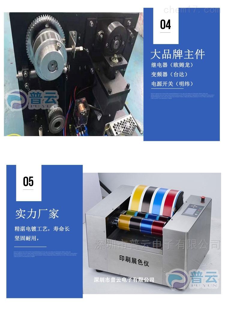 印刷检测设备PY-E626胶版油墨展色机