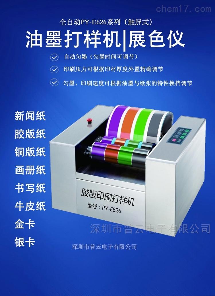 印刷打样机 油墨涂料展色仪